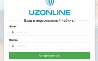 Персональный кабинет UzOnline.Uz
