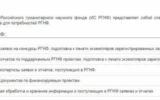 РГНФ www rfh ru гранты личный кабинет — Российский гуманитарный научный фонд