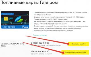 Дисконтная карта ГАЗПРОМ АЗС – правила и регистрация в программе лояльности