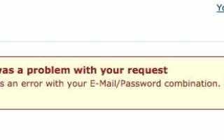 «Неправильный логин или пароль» — глупая фраза — «Хакер»