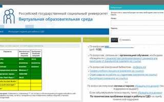 РГСУ Личный кабинет — Официальный сайт