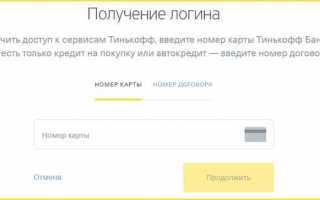 Как удалить аккаунт в «Тинькофф» банке, который больше не нужен?