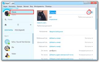 Логин для Skype — примеры простых логинов