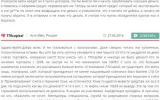 Знакомство с мошенниками: обзор брокера 770capital и отзывы жертв