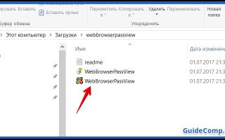 Где находятся и как узнать введённые пароли в Yandex browser?