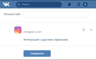 Как связать аккаунт Инстаграм и ВКонтакте: на Андроиде и Айфоне