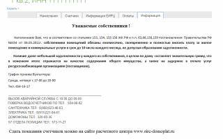 Личный кабинет ЖКХ — lkk-zkh.ru