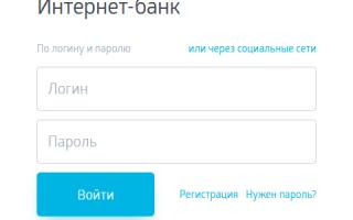 Петрокоммерц интернет банк вход в личный кабинет. «Банк Петрокоммерц» Личный кабинет