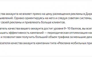 Качество аккаунта в Яндекс Директ и его продуктивность