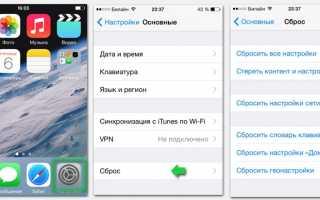 Сброс настроек iPhone и удаление данных