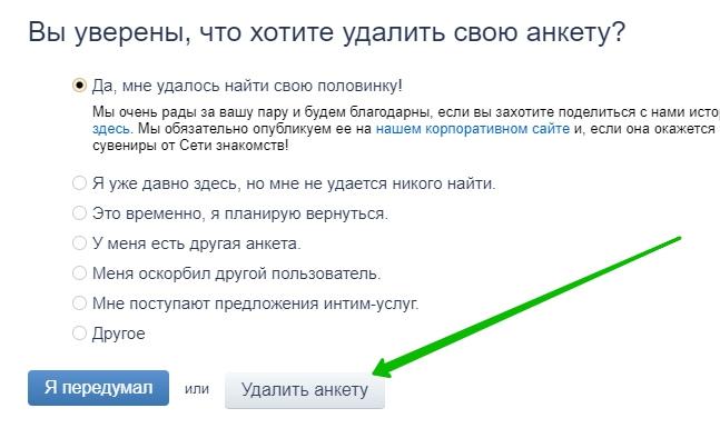 Удалить анкету с сайта работа ру freelancer 2 скачать на торрент