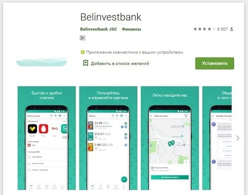 belinvestbank8-1.jpg