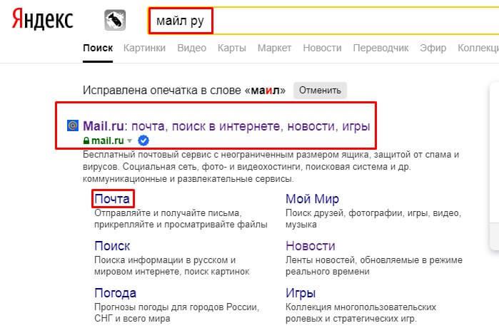 Простой способ создать почту на Mail.Ru