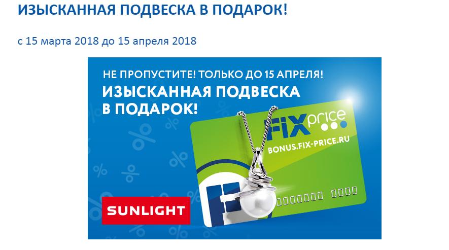 fiks-prajs-bonus-lichnyj-kabinet15.png