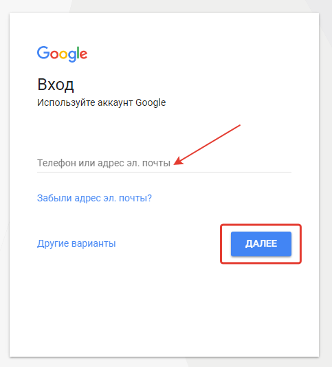 login-mail-account-google.png