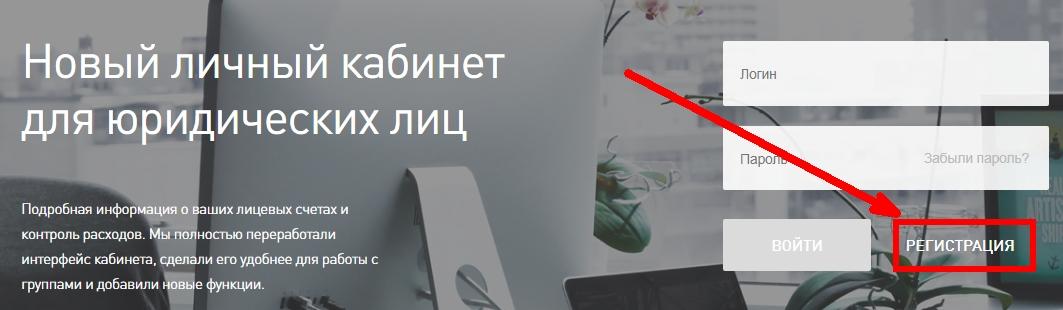 1522827536_registraciya-lk-rostelekom-ur-lica.jpg