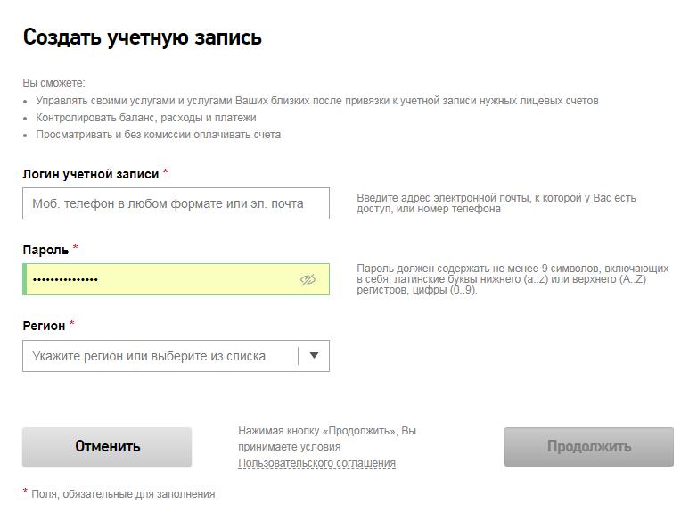rostelekom-lichnyj-kabinet-2.png