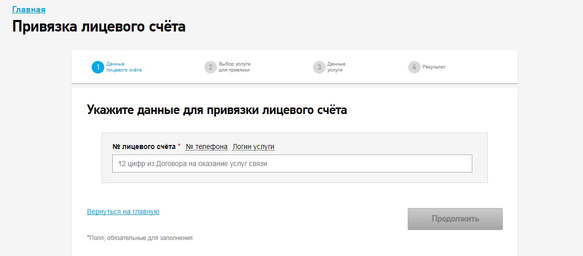 rostelekom-lichnyj-kabinet-8.png