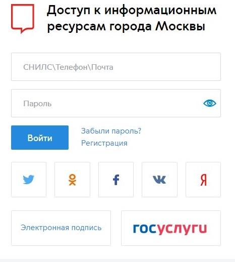 gosuslugi-moskva-mos-ru-lichnyj-kabinet-2.jpg