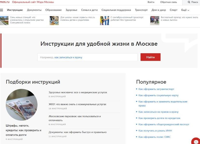 gosuslugi-moskva-mos-ru-lichnyj-kabinet-15.jpg
