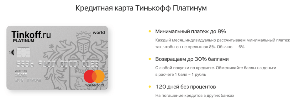tinkoff-plat.png