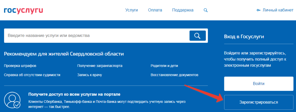 gosuslugi_registracziya_23_vhod-1024x388.png