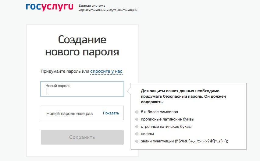 gosuslugi-vosstanovlenie-parolya_7.jpg