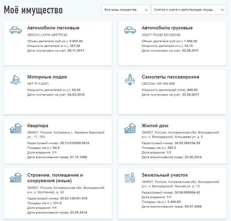 Vozmozhnosti-lichnogo-kabineta-FL-nalogovoj-inspektsii-RF.png