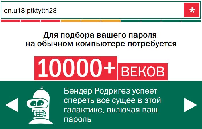 legkiy-slozhniy-parol.png