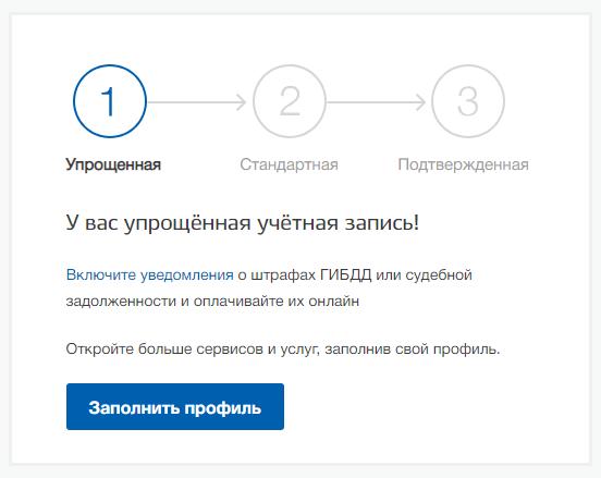 9-registration-uproschennaya-zapis.png