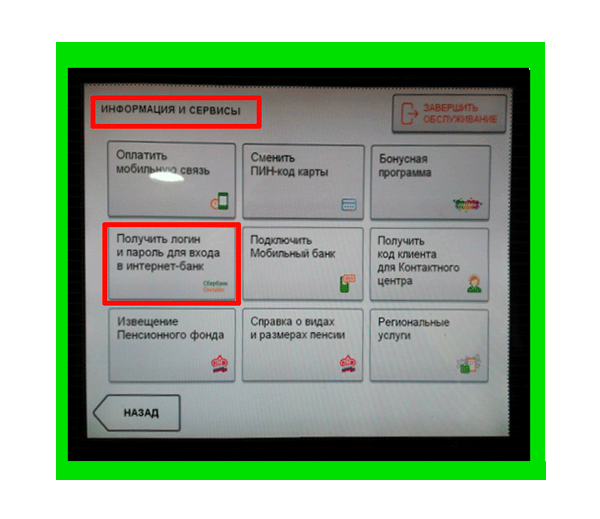 sberbank-onlayn-lichnyy-kabinet-7.png