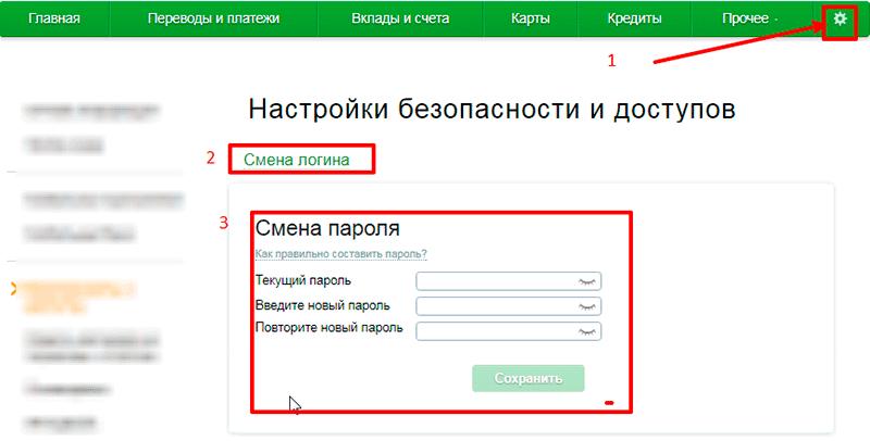 sberbank-onlayn-lichnyy-kabinet-9.png