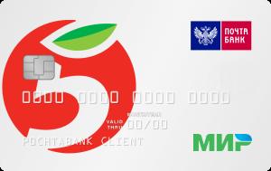Kreditnaya-karta-MIR-Pyaterochka-.png