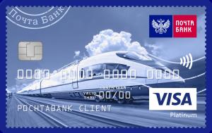 Kreditnaya-karta-Pochtovyj-ekspress-.png