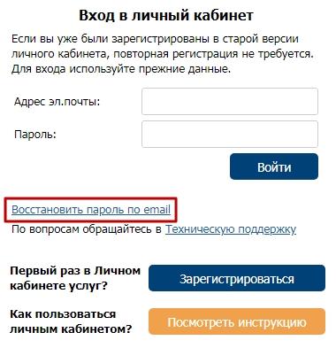 ssylka-vosstanovleniya-parolya.jpg