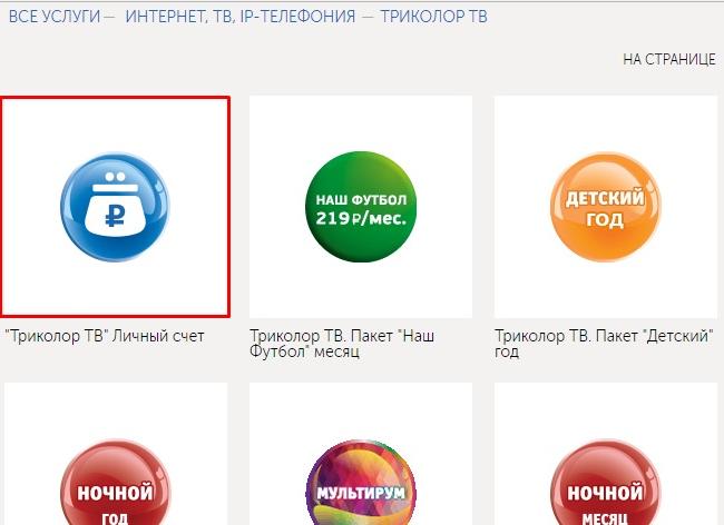 xlichnyj-kabinet-trikolor-tv-6.png.pagespeed.ic.lLr_820l8Q.png