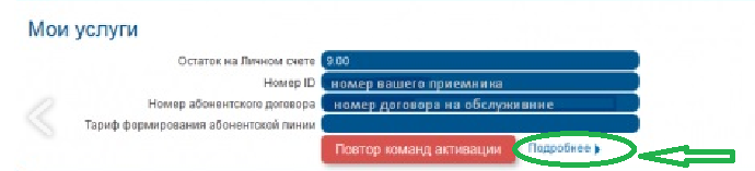 xlichnyj-kabinet-trikolor-tv-11-1.png.pagespeed.ic.P63yvhXHaR.png