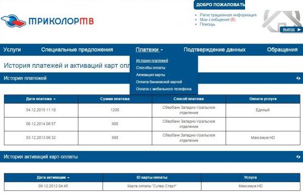 xlichnyj-kabinet-trikolor-tv-9.png.pagespeed.ic.D900X0eRZV.png