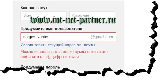 imya-polzovatelya.png