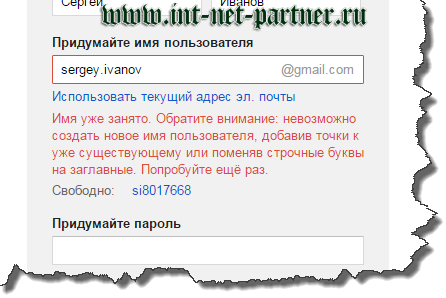 pridumayte-imya-polzovatelya.png