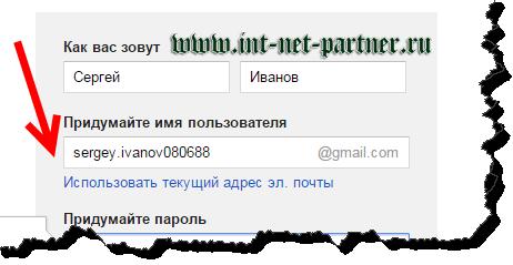 pridumayte-imya-polzovatelya-snova.png