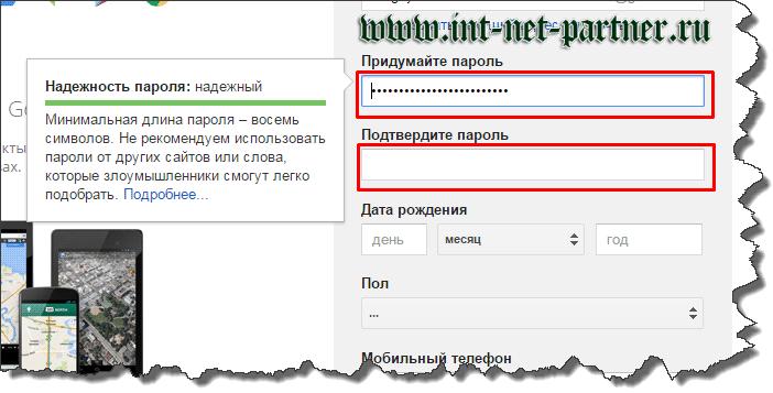 sozdanie-parolya.png