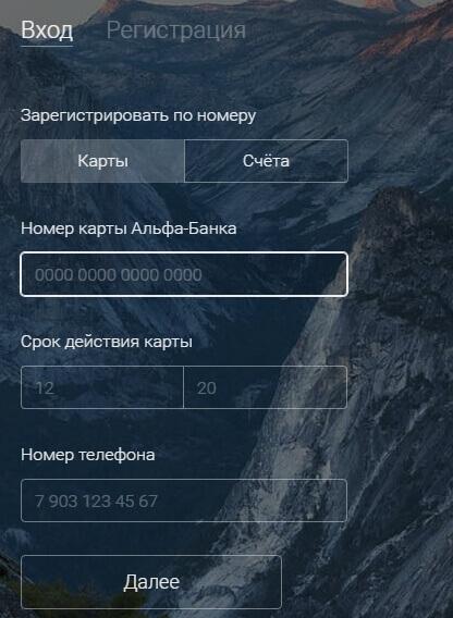 alfabank-registraciya.jpg