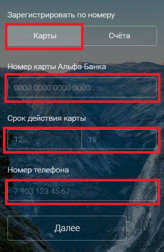 1-alfa-klik-lichnyy-kabinet-banka.png