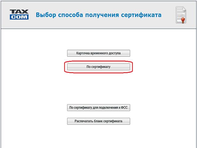 takskom_lichnyj_kabinet4.jpg