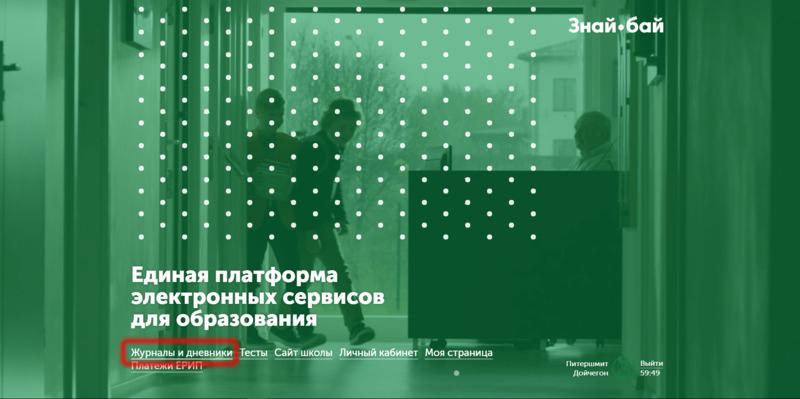 elektronnyiy-dnevnik-v-belarusi.jpg