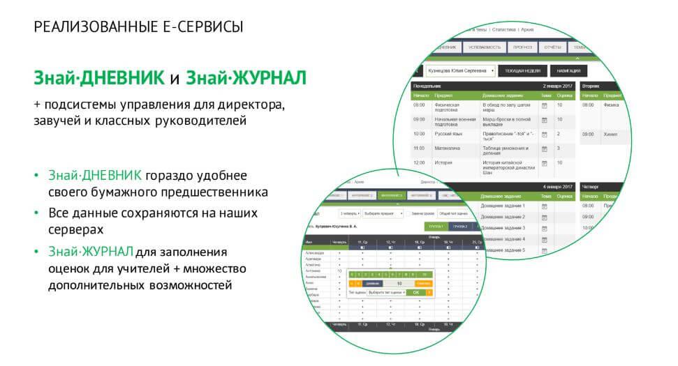 elektronnyiy-dnevnik-belarus.jpg