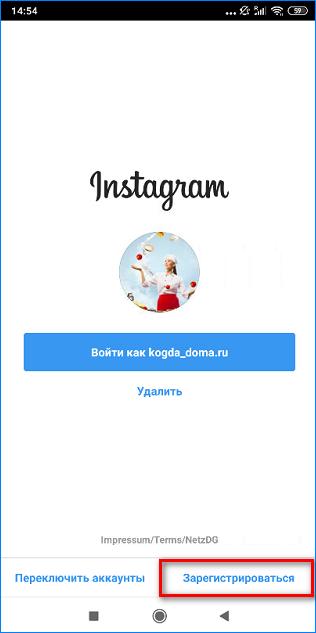 Registratsiya-akkaunta.png