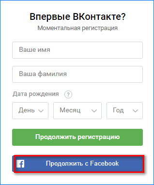 Registratsiya-cherez-fejsbuk.png