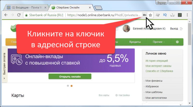 kak-ubrat-login-i-parol-pri-vhode-v-sberbank-onlajn1-e1537278392976.png
